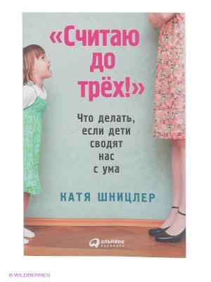 Считаю до трех! Что делать, если дети сводят нас с ума Альпина Паблишер. Цвет: голубой