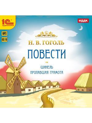 1С:Аудиокниги. Гоголь Н.В. Повести. Шинель. Пропавшая грамота (Jewel) 1С-Паблишинг. Цвет: белый