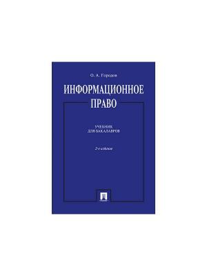 Информационное право.Уч.для бакалавров.2-е изд. Проспект. Цвет: белый