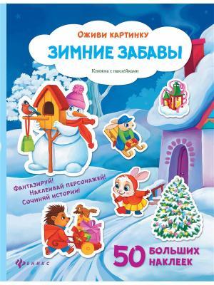 Зимние забавы: книжка с наклейками Феникс-Премьер. Цвет: голубой