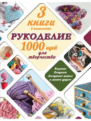 Рукоделие: 1000 идей для творчества Издательство АСТ. Цвет: белый
