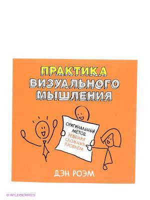 Практика визуального мышления. Оригинальный метод решения сложных проблем Издательство Манн, Иванов и Фербер. Цвет: оранжевый