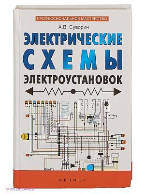 Электрические схемы электроустановок: составление и монтаж: практич. пособие электрикам. Феникс. Цвет: белый