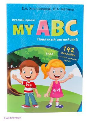 My ABC: понятный английский: игровой проект Феникс-Премьер. Цвет: белый