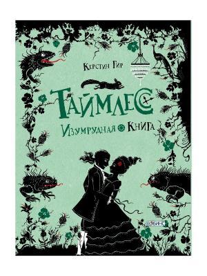 Таймлесс Изумрудная книга Робинс. Цвет: зеленый