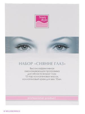 Набор косметический Beauty Style Сияние Глаз. Цвет: белый