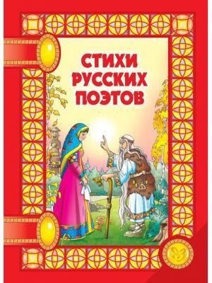 Стихи русских поэтов ИД ЛИТЕРА. Цвет: бежевый