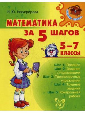 Математика за 5 шагов. 5-7 кл ИД ЛИТЕРА. Цвет: белый