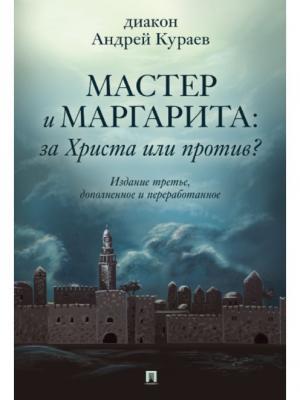 Мастер и Маргарита: За Христа или против? 3-е издание. Проспект. Цвет: белый