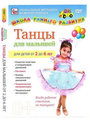 Танцы для малышей от 2 до 6 лет Полезное видео. Цвет: белый, голубой