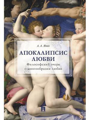 Апокалипсис любви: философский очерк. Проспект. Цвет: белый