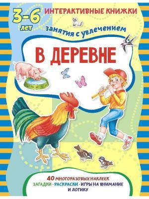 В деревне. Книжка с многоразовыми наклейками АСТ-Пресс. Цвет: белый, синий, красный, желтый