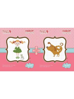 Комплект наборов для вышивания счетным крестом Собачка + Девочка Матренин Посад. Цвет: розовый