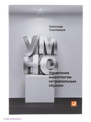 УМНО или Управление маркетингом нетривиальным образом Альпина Паблишер. Цвет: серый