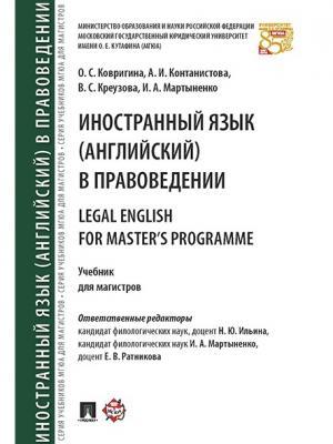 Иностранный язык (английский) в правоведении Legal English for Masters Programme. Учебник. Проспект. Цвет: белый