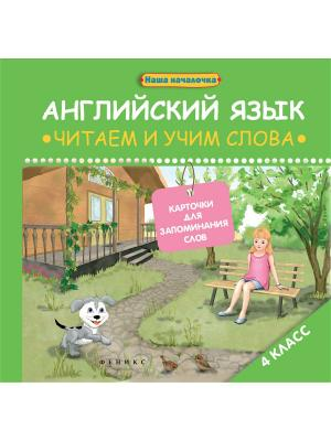 Английский язык: читаем и учим слова: карточки для запоминания слов: 4 класс Феникс. Цвет: белый