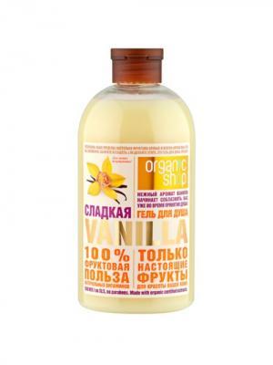 Гель д/душа сладкая vanilla 500мл Organic Shop. Цвет: бежевый