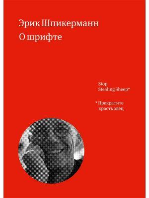 О шрифте Издательство Манн, Иванов и Фербер. Цвет: белый