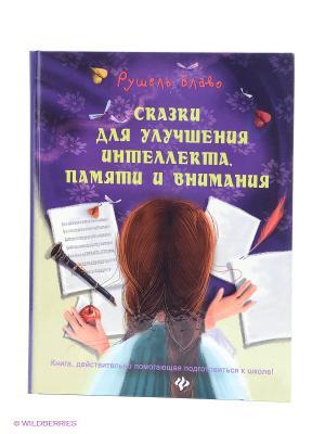 Книга Сказки для улучшения интеллекта, памяти и внимания Феникс-Премьер. Цвет: фиолетовый