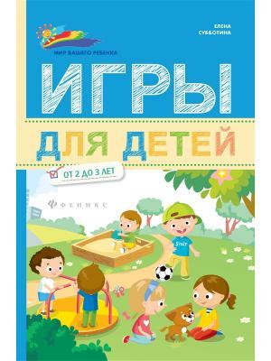 Игры для детей от 2 до 3 лет Феникс. Цвет: белый