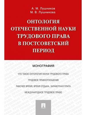 Онтология отечественной науки трудового права в постсоветский период. Монография. Проспект. Цвет: белый