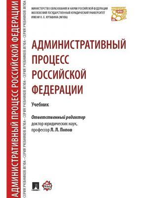 Административный процесс Российской Федерации. Учебник. Проспект. Цвет: белый
