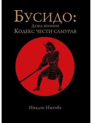 Бусидо: кодекс чести самурая Издательство АСТ. Цвет: белый