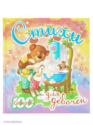 Стихи для девочек Издательство АСТ. Цвет: розовый