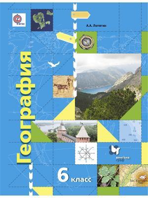 География. 6 кл. Учебник. Издание. 4 Вентана-Граф. Цвет: белый