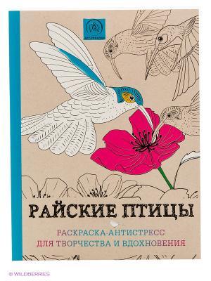 Райские птицы.Раскраска-антистресс для творчества и вдохновения. Эксмо. Цвет: голубой