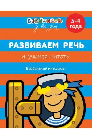 Развиваем речь и чтение Росмэн. Цвет: синий, оранжевый