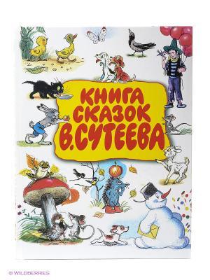 Книга сказок В.Сутеева Издательство АСТ. Цвет: белый