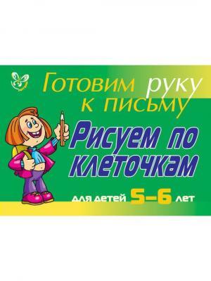 Комплект  №76 Скоро в школу.Учим буквы,читаем и пишем. ИД ЛИТЕРА. Цвет: бежевый