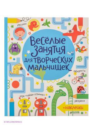 Весёлые занятия для творческих мальчишек Издательство CLEVER. Цвет: белый, синий