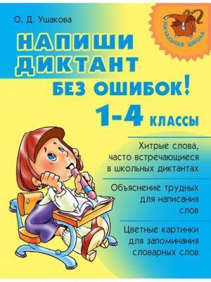 Комплект №4 Начальная школа Диктант и памятки для учащихся ИД ЛИТЕРА. Цвет: бежевый