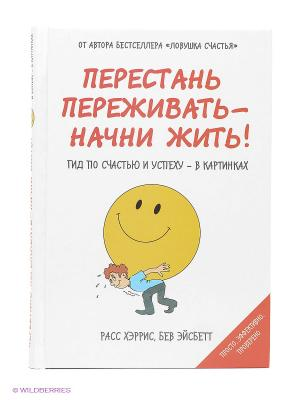 Перестань переживать - начни жить! Гид по счастью и успеху в картинках Эксмо. Цвет: белый, желтый