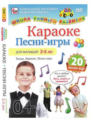 Караоке. Песни игры для детей от 2-5 лет Полезное видео. Цвет: белый, голубой