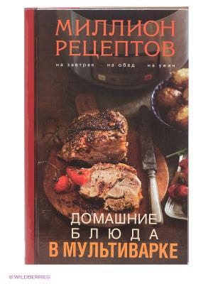 Домашние блюда в мультиварке Эксмо. Цвет: коричневый