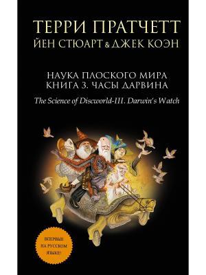 Наука Плоского мира. Книга 3. Часы Дарвина Эксмо ITD000000000815641