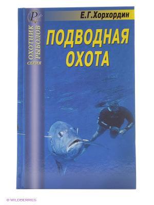 Подводная охота (Охотник рыболов) Издательский Дом Рученькиных. Цвет: синий