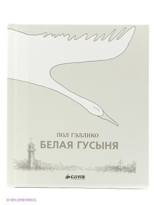 Книга Белая гусыня Издательство CLEVER. Цвет: серый