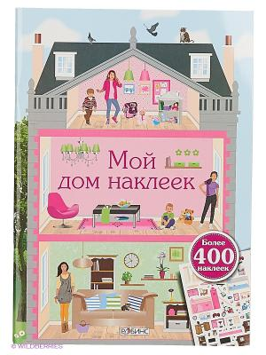 Мой дом наклеек Издательство Робинс. Цвет: розовый