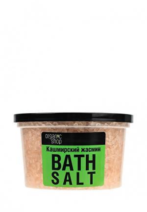 Соль для ванн Organic Shop