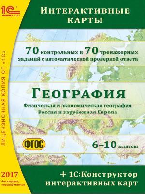 География. Интерактивные карты. 6 - 10 классы. 4-е издание, переработанное 1С-Паблишинг. Цвет: белый