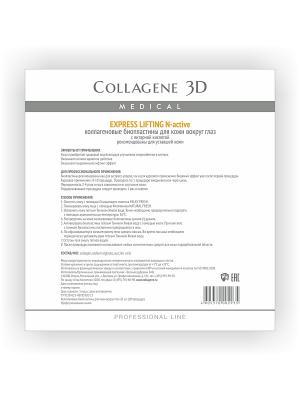 Б/п д/глаз ПРОФ N-актив Express Lifting № 20 Medical Collagene 3D. Цвет: белый, оранжевый