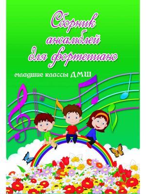 Сборник ансамблей для фортепиано: младшие классы ДМШ: учебно-метод. пособие Феникс. Цвет: белый