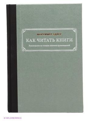 Как читать книги Издательство Манн, Иванов и Фербер. Цвет: зеленый, серебристый