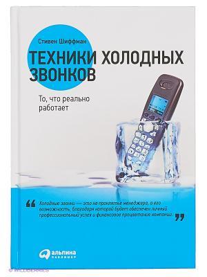 Техники холодных звонков: То, что реально работает Альпина Паблишер. Цвет: белый