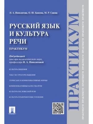 Русский язык и культура речи. Практикум. Проспект. Цвет: белый