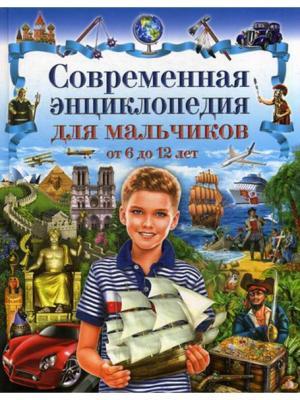 Современная энциклопедия для мальчиков от 6 до 12 лет Владис. Цвет: белый